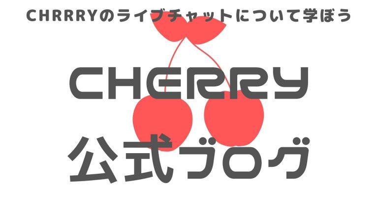 CHERRY 公式ブログ ロゴ
